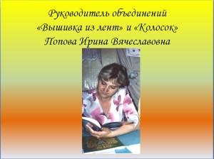 Попова И.В.