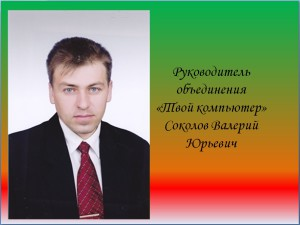 Соколов В.Ю.