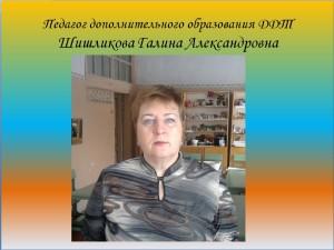 Шишликова Г.А.